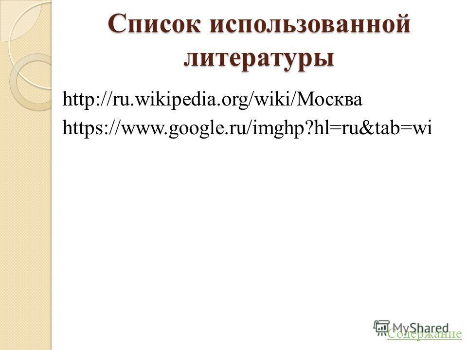 Список использованной литературы http://ru.wikipedia.org/wiki/Москва https://www.google.ru/imghp?hl=ru&tab=wi Содержание