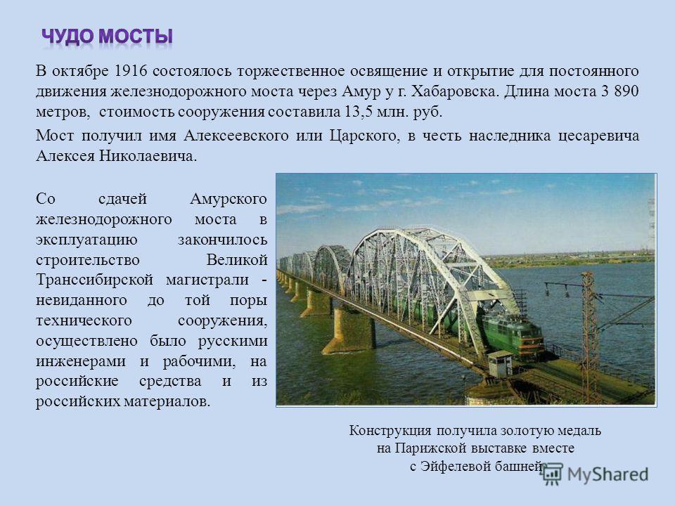 В октябре 1916 состоялось торжественное освящение и открытие для постоянного движения железнодорожного моста через Амур у г. Хабаровска. Длина моста 3 890 метров, стоимость сооружения составила 13,5 млн. руб. Мост получил имя Алексеевского или Царско