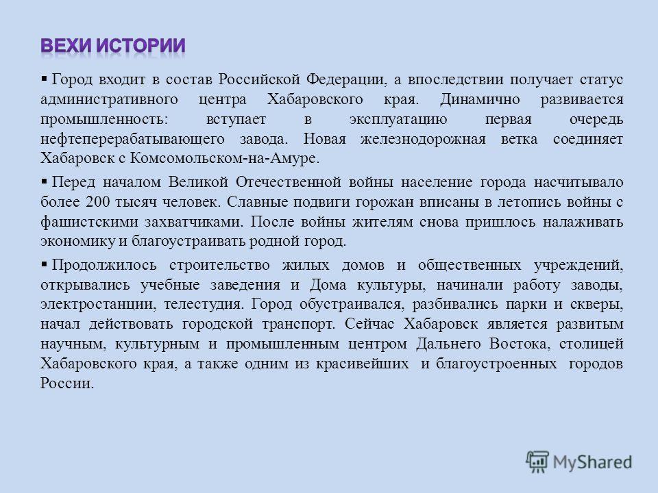 Город входит в состав Российской Федерации, а впоследствии получает статус административного центра Хабаровского края. Динамично развивается промышленность: вступает в эксплуатацию первая очередь нефтеперерабатывающего завода. Новая железнодорожная в