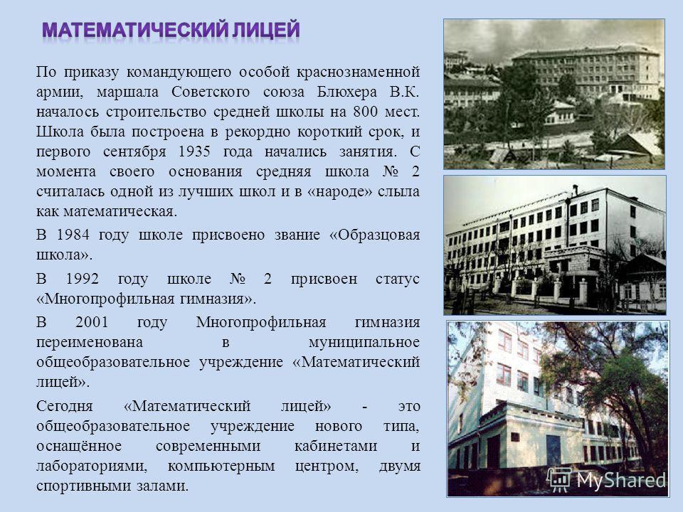 По приказу командующего особой краснознаменной армии, маршала Советского союза Блюхера В.К. началось строительство средней школы на 800 мест. Школа была построена в рекордно короткий срок, и первого сентября 1935 года начались занятия. С момента свое