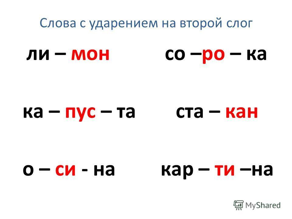 Слова с ударением на второй слог ли – мон со –ро – ка ка – пус – та ста – кан о – си - на кар – ти –на