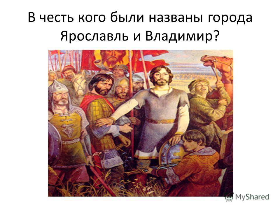 В честь кого были названы города Ярославль и Владимир?