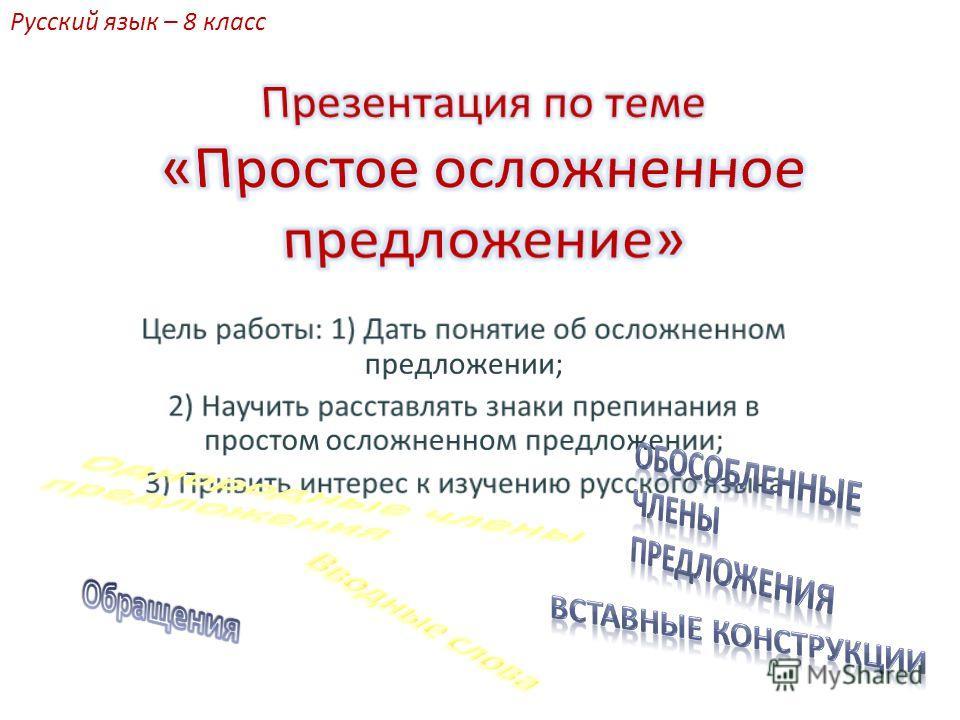 Русский язык – 8 класс