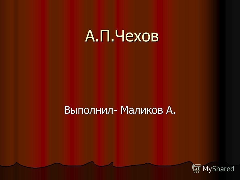 А.П.Чехов Выполнил- Маликов А.