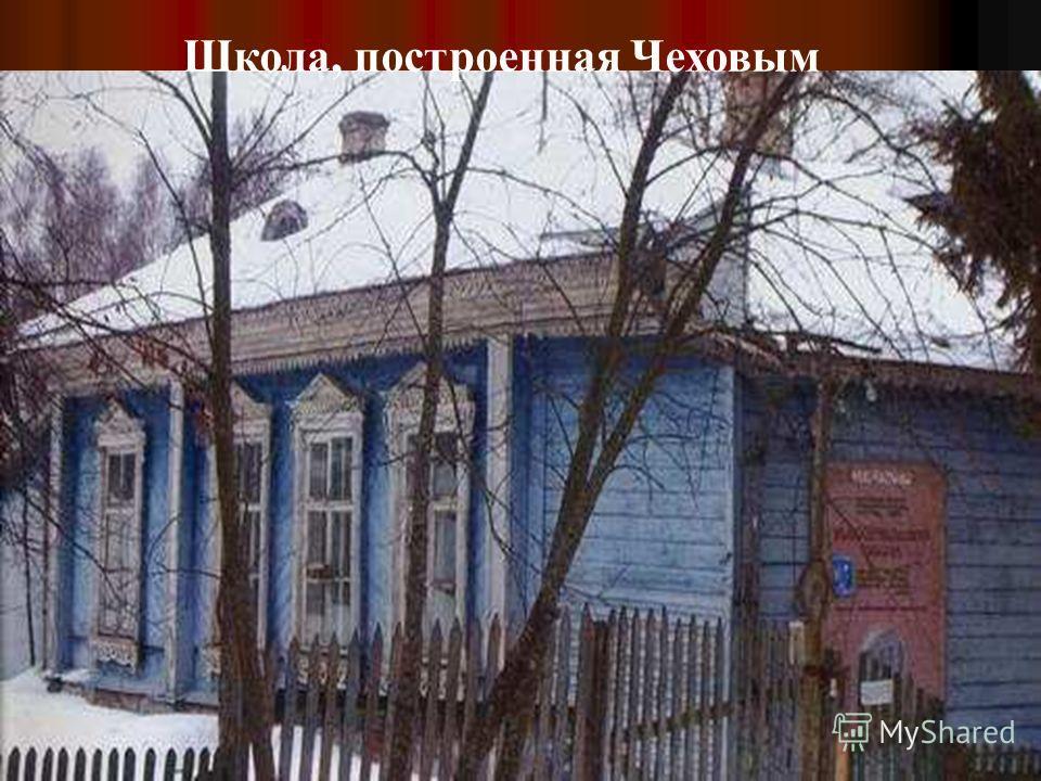 Школа, построенная Чеховым