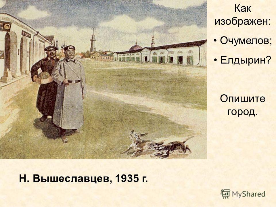 Как изображен: Очумелов; Елдырин? Опишите город. Н. Вышеславцев, 1935 г.