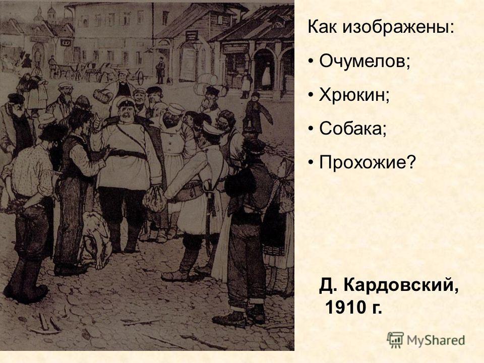 Как изображены: Очумелов; Хрюкин; Собака; Прохожие? Д. Кардовский, 1910 г.