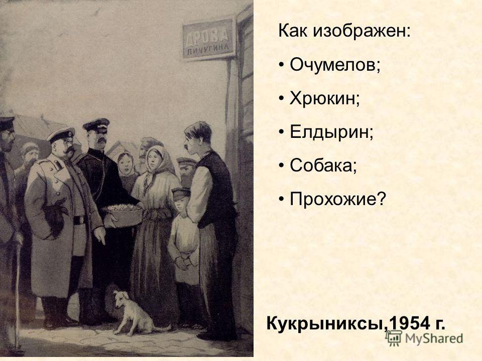 Как изображен: Очумелов; Хрюкин; Елдырин; Собака; Прохожие? Кукрыниксы,1954 г.