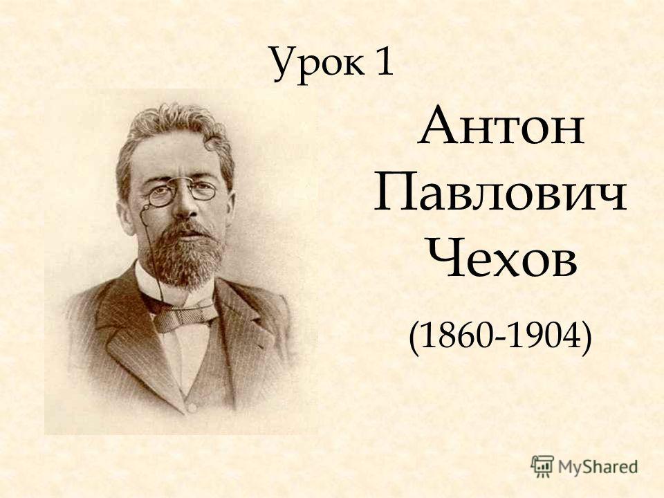 Урок 1 Антон Павлович Чехов (1860-1904)