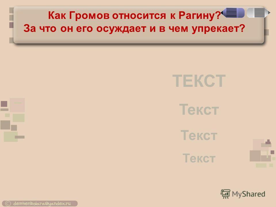 ТЕКСТ Текст Как Громов относится к Рагину? За что он его осуждает и в чем упрекает?