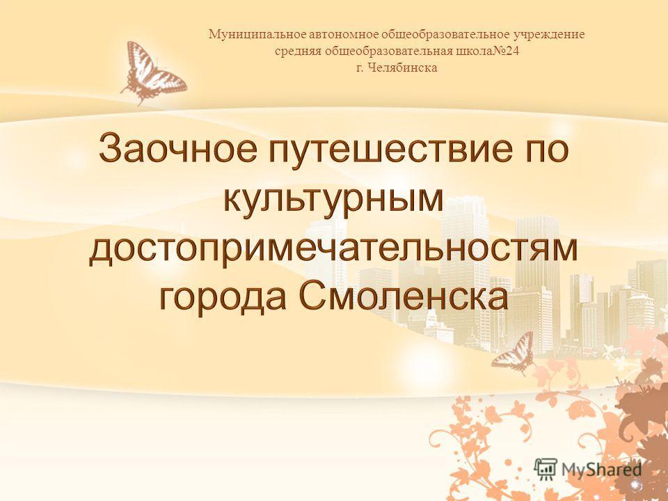 Муниципальное автономное общеобразовательное учреждение средняя общеобразовательная школа 24 г. Челябинска