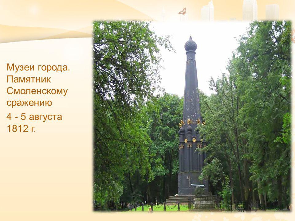 Музеи города. Памятник Смоленскому сражению 4 - 5 августа 1812 г.