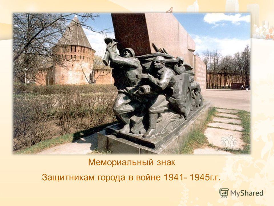 Мемориальный знак Защитникам города в войне 1941- 1945 г. г.
