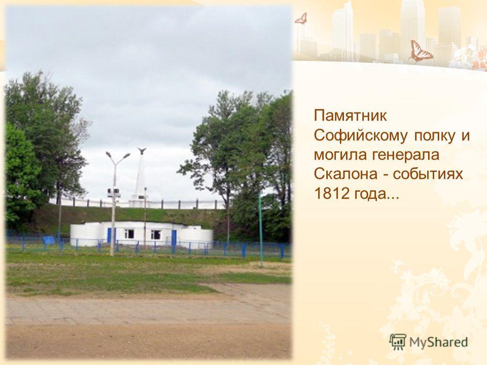 Памятник Софийскому полку и могила генерала Скалона - событиях 1812 года...