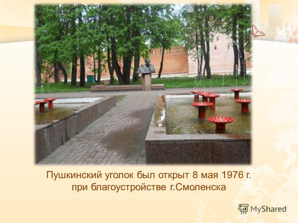 Пушкинский уголок был открыт 8 мая 1976 г. при благоустройстве г. Смоленска