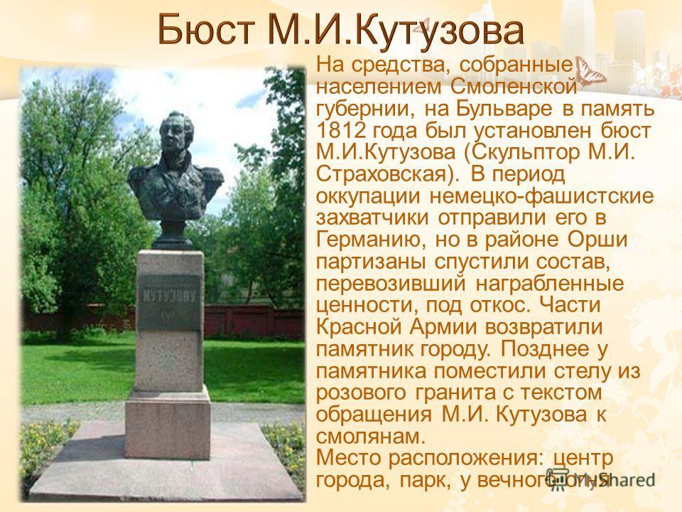 На средства, собранные населением Смоленской губернии, на Бульваре в память 1812 года был установлен бюст М. И. Кутузова ( Скульптор М. И. Страховская ). В период оккупации немецко - фашистские захватчики отправили его в Германию, но в районе Орши па