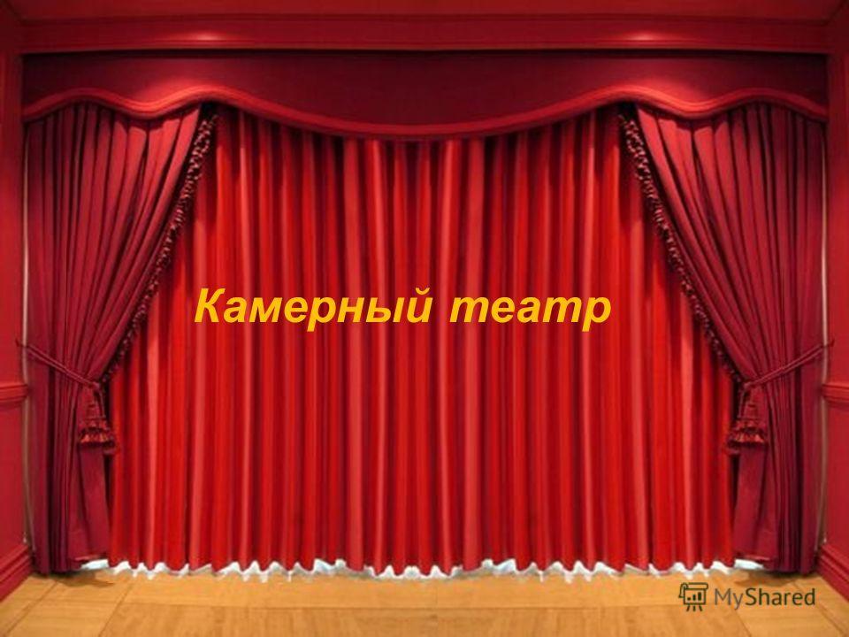 Камерный театр
