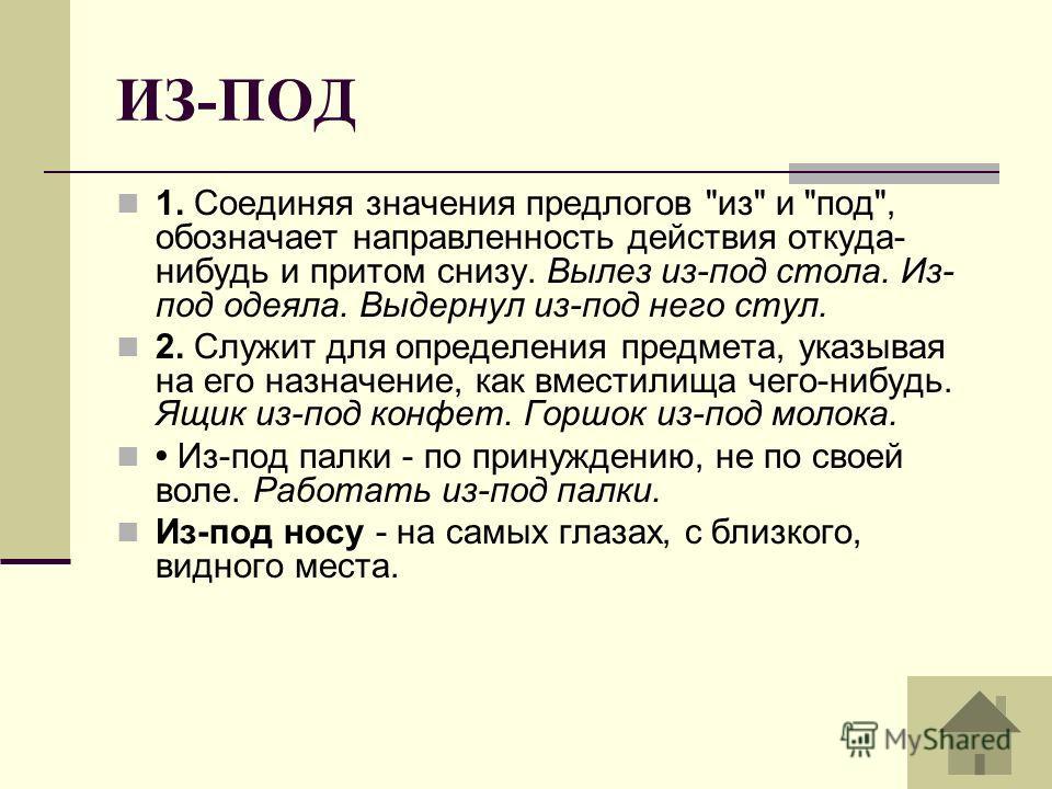 ИЗ-ПОД 1. Соединяя значения предлогов