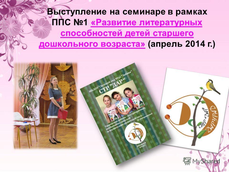 Выступление на семинаре в рамках ППС 1 «Развитие литературных способностей детей старшего дошкольного возраста» (апрель 2014 г.)