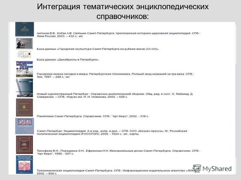 Интеграция тематических энциклопедических справочников: