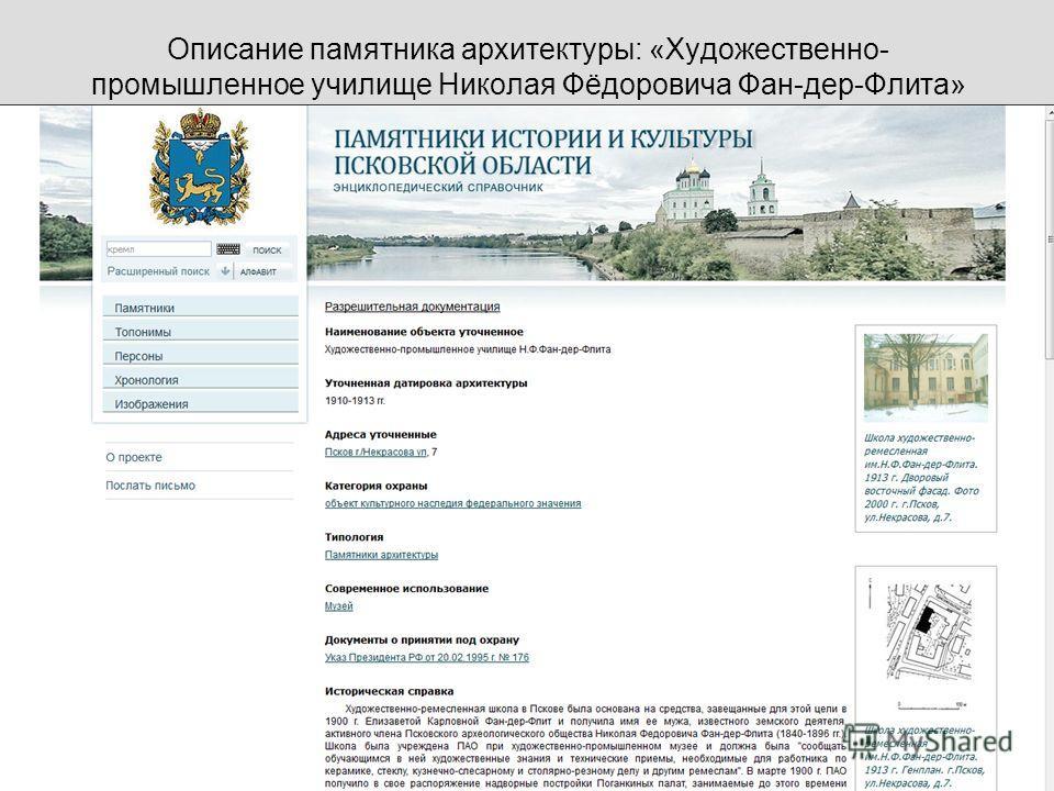 Описание памятника архитектуры: «Художественно- промышленное училище Николая Фёдоровича Фан-дер-Флита»