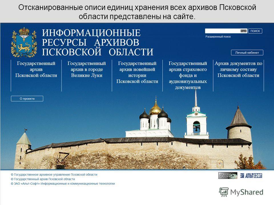 Отсканированные описи единиц хранения всех архивов Псковской области представлены на сайте.