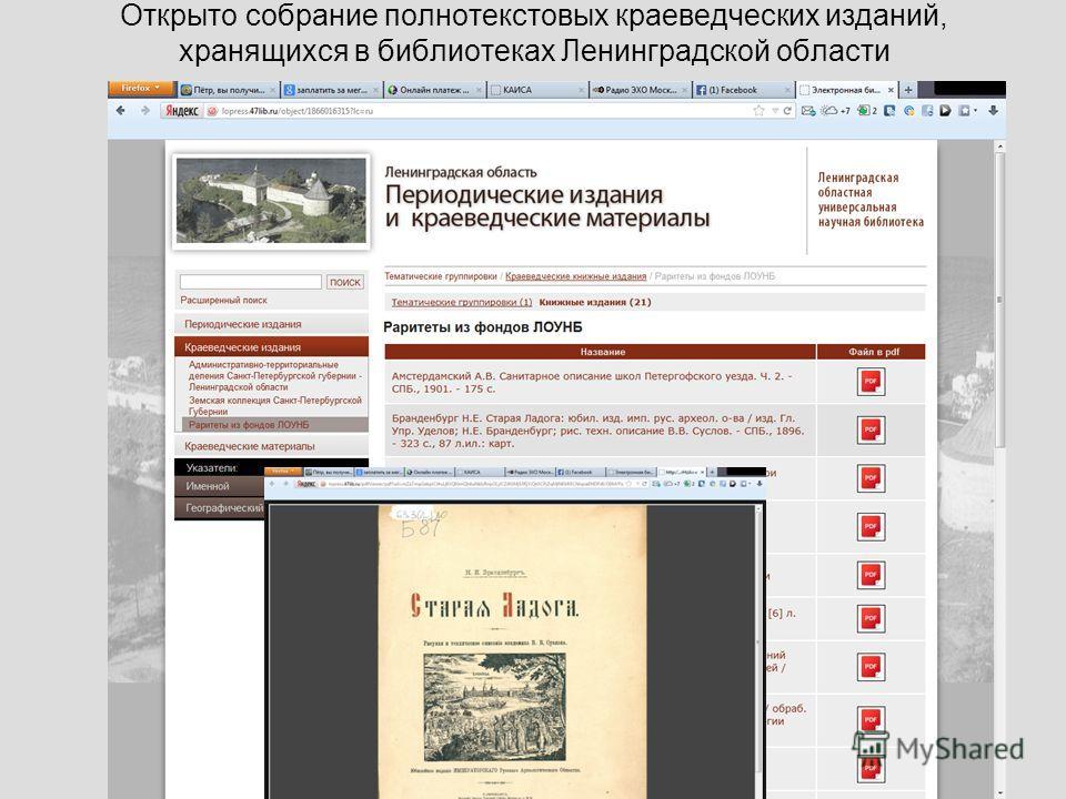 Открыто собрание полнотекстовых краеведческих изданий, хранящихся в библиотеках Ленинградской области