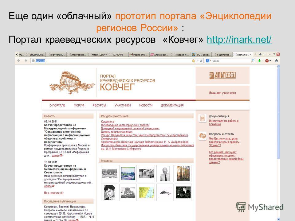 Еще один «облачный» прототип портала «Энциклопедии регионов России» : Портал краеведческих ресурсов «Ковчег» http://inark.net/http://inark.net/