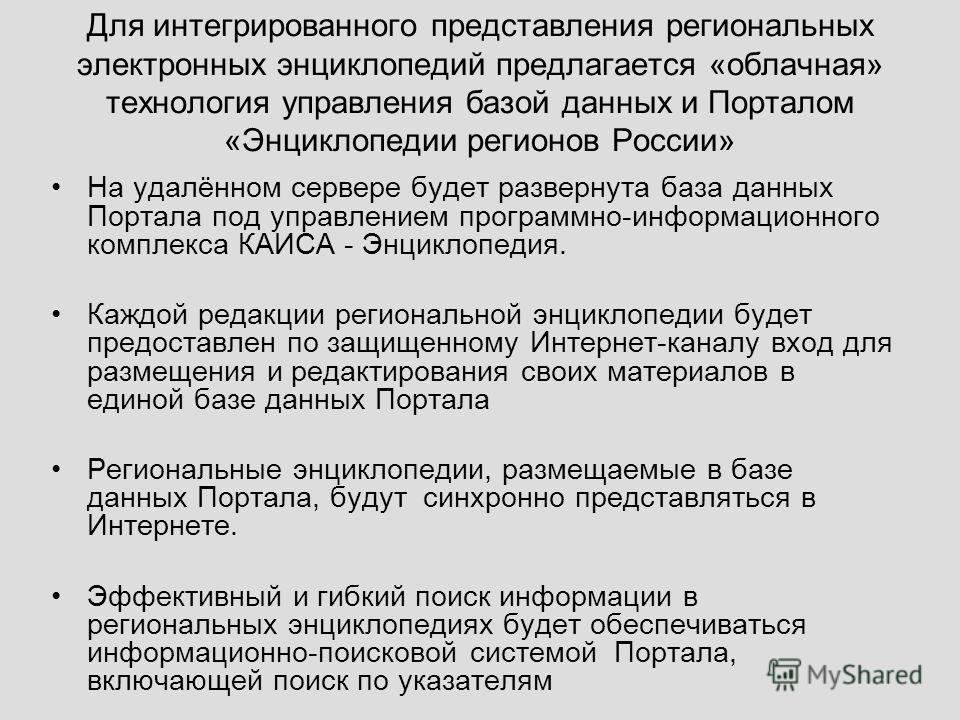 Для интегрированного представления региональных электронных энциклопедий предлагается «облачная» технология управления базой данных и Порталом «Энциклопедии регионов России» На удалённом сервере будет развернута база данных Портала под управлением пр