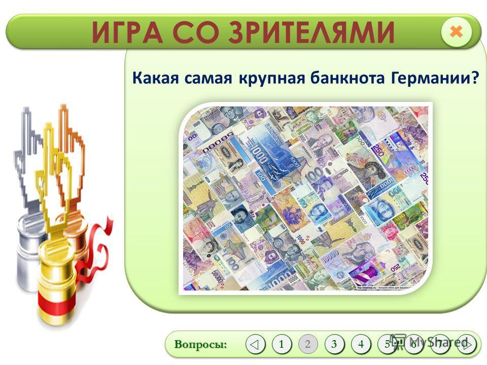 ИГРА СО ЗРИТЕЛЯМИ Вопросы:Вопросы: 1 1 2 43567 Какая самая крупная банкнота Германии?