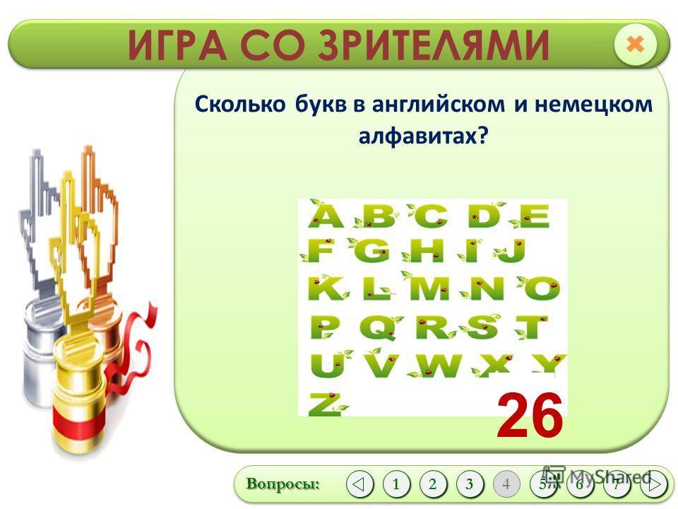 ИГРА СО ЗРИТЕЛЯМИ Вопросы:Вопросы: 1 12 4 3567 Сколько букв в английском и немецком алфавитах? 26