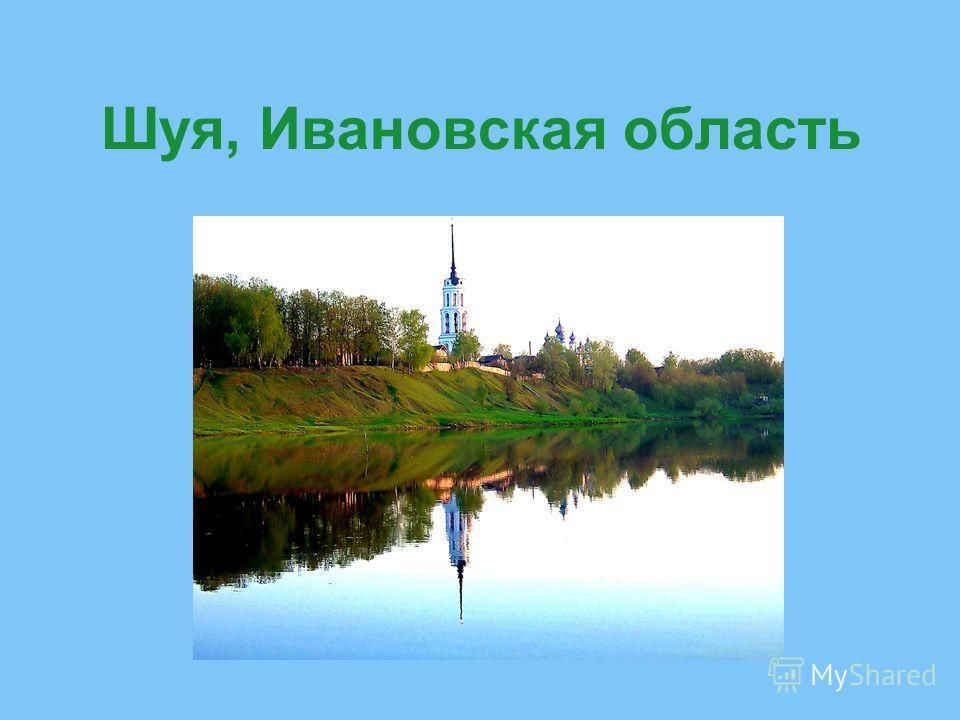 Шуя, Ивановская область