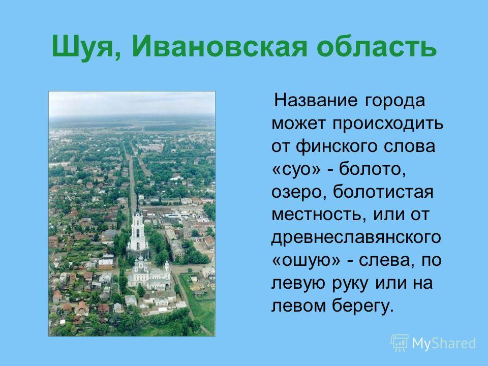 Название города может происходить от финского слова «суо» - болото, озеро, болотистая местность, или от древнеславянского «ошую» - слева, по левую руку или на левом берегу.