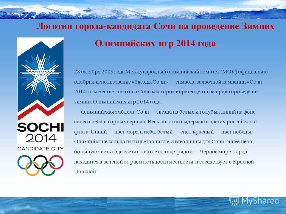 «СОЧИ 2006 – 2014» Логотип города-кандидата Сочи на проведение Зимних Олимпийских игр 2014 года 28 октября 2005 года Международный олимпийский комитет (МОК) официально одобрил использование «Звезды Сочи» символа заявочной кампании «Сочи 2014» в качес