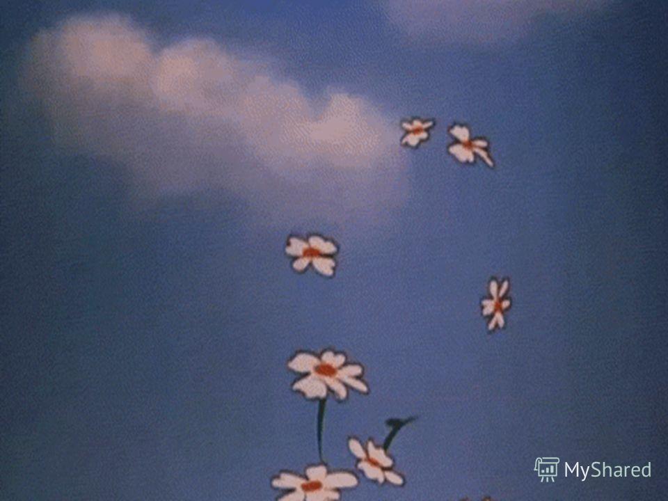Цветы не думают о людях, Но люди грезят о цветах… Цветы не видят в человеке Того, что видит он в цветке… Цветы людей не убивают- Цветы садов, цветы полей… А люди часто их срывают! А люди часто губят их! Порою люди их лелеют, Но не для них, а для себя