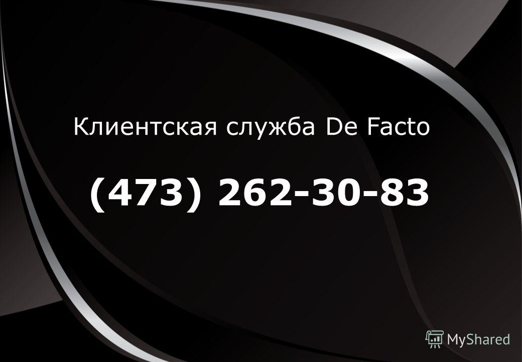 Клиентская служба De Facto (473) 262-30-83