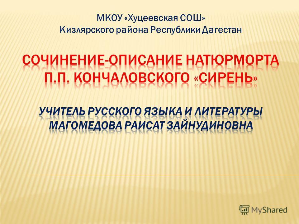МКОУ «Хуцеевская СОШ» Кизлярского района Республики Дагестан
