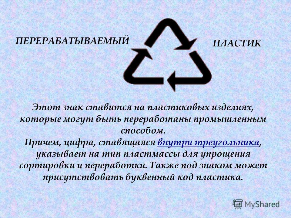 Зеленая точка (Der Grune Punkt) Знак ставится на свою продукцию компаниями, которые оказывают финансовую помощь германской программе переработки отходов Eco Emballage (Экологическая Упаковка) и включены в ее систему утилизации.