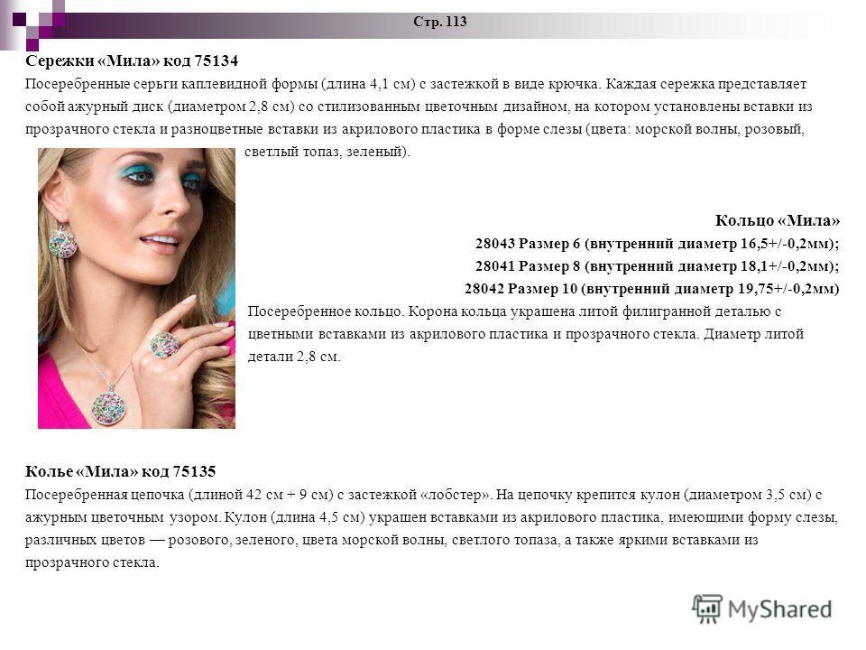Стр. 113 Сережки «Мила» код 75134 Посеребренные серьги каплевидной формы (длина 4,1 см) с застежкой в виде крючка. Каждая сережка представляет собой ажурный диск (диаметром 2,8 см) со стилизованным цветочным дизайном, на котором установлены вставки и