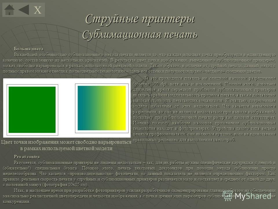 Струйные принтеры Сублимационная печать Х Больше цвета Важнейшей особенностью сублимационного метода печати является то, что каждая исходная точка преобразуется в единственную конечную, составленную из нескольких красителей. В результате цвет точки и