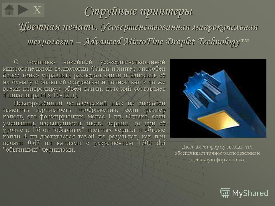 Струйные принтеры Цветная печать. Усовершенствованная микрокапельная технология – Advanced MicroFine Droplet Technology Струйные принтеры Цветная печать. Усовершенствованная микрокапельная технология – Advanced MicroFine Droplet Technology С помощью