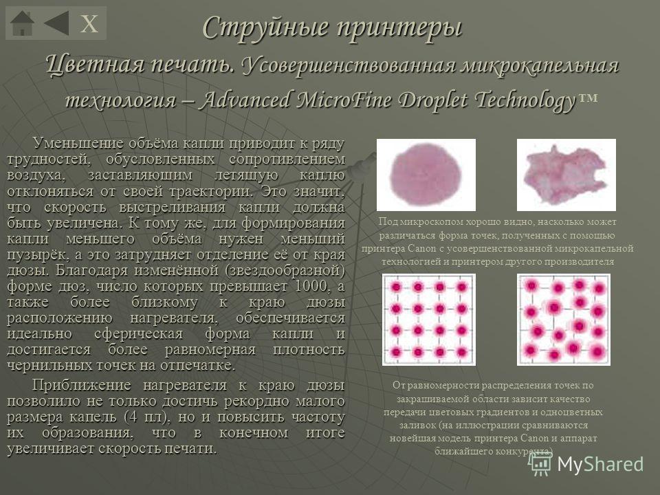 Струйные принтеры Цветная печать. Усовершенствованная микрокапельная технология – Advanced MicroFine Droplet Technology Струйные принтеры Цветная печать. Усовершенствованная микрокапельная технология – Advanced MicroFine Droplet Technology Уменьшение