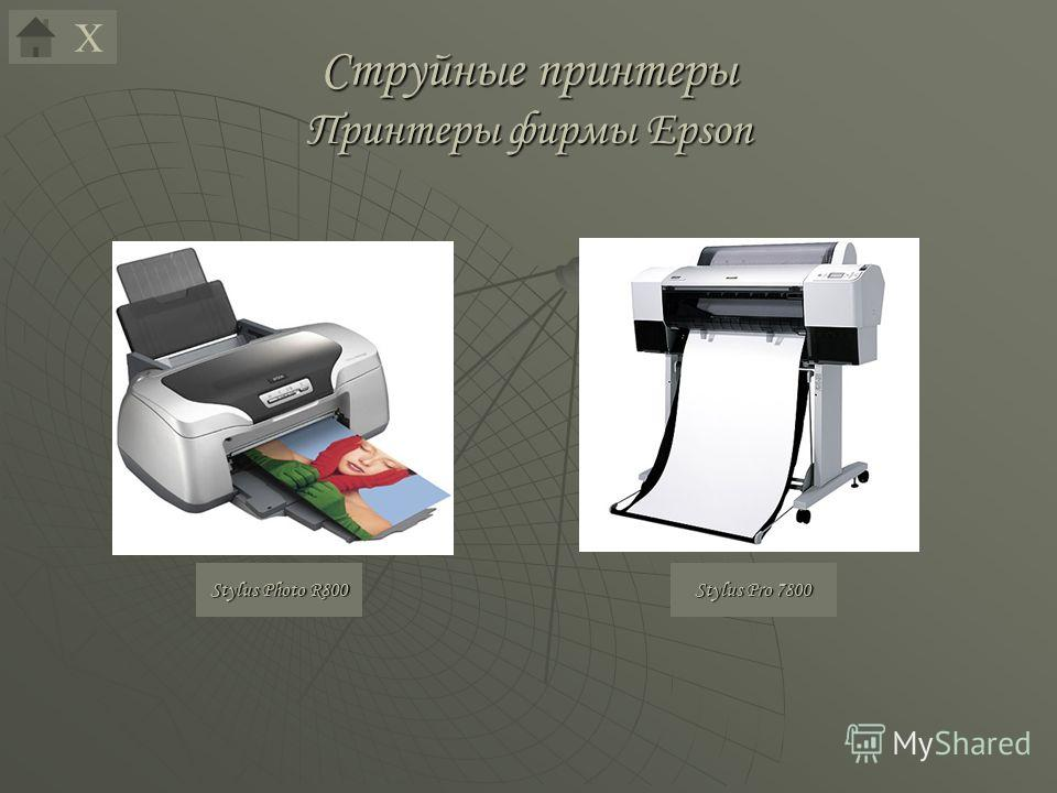 Струйные принтеры Принтеры фирмы Epson Stylus Photo R800 Stylus Photo R800 Stylus Pro 7800 Stylus Pro 7800 Х