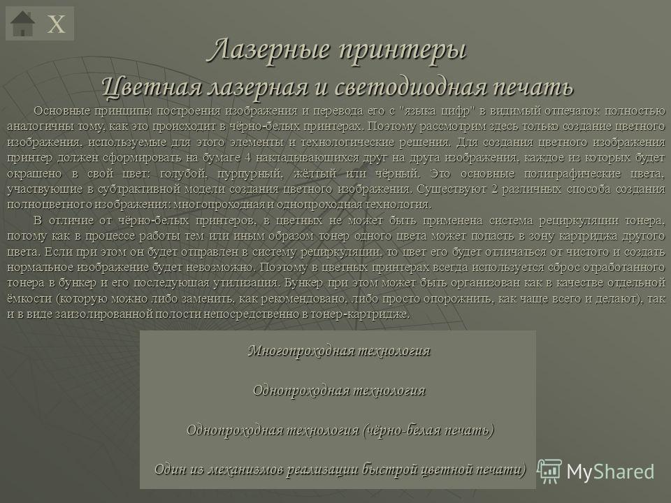Лазерные принтеры Цветная лазерная и светодиодная печать Основные принципы построения изображения и перевода его с