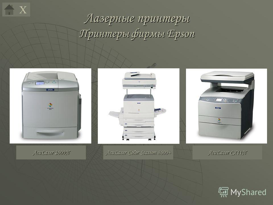 Лазерные принтеры Принтеры фирмы Epson AcuLaser 2600N AcuLaser 2600N AcuLaser Color Station 8600+ AcuLaser Color Station 8600+ AcuLaser CX11N AcuLaser CX11N Х