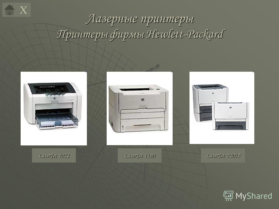 Лазерные принтеры Принтеры фирмы Hewlett-Packard LaserJet 1022 LaserJet 1022 LaserJet 1160 LaserJet 1160 LaserJet P2015 LaserJet P2015 Х
