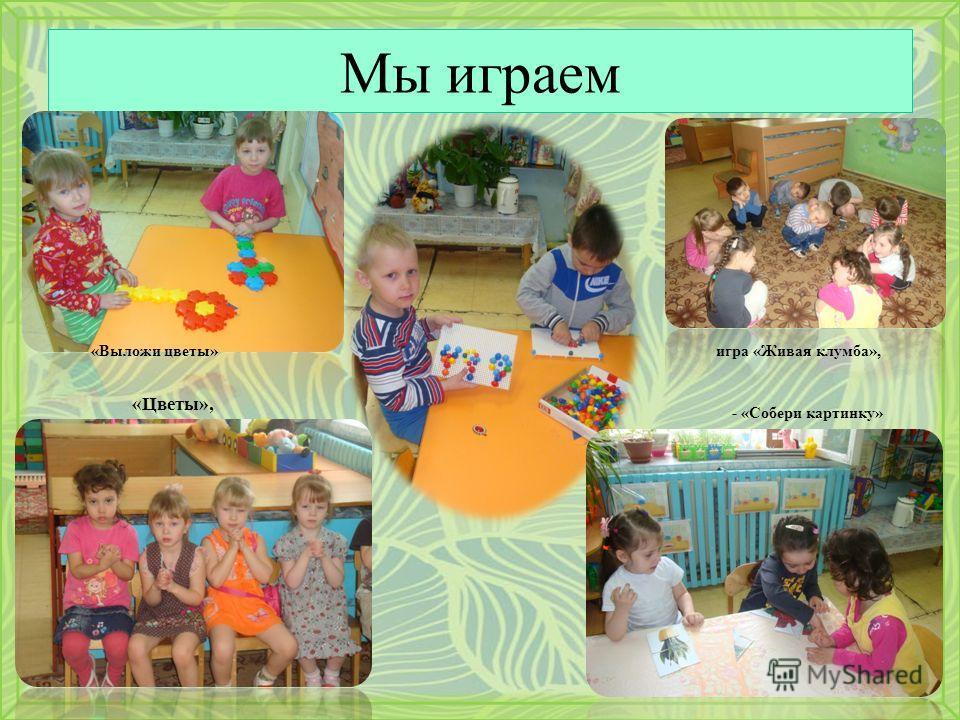 Мы играем - «Собери картинку» игра «Живая клумба», «Цветы», «Выложи цветы»