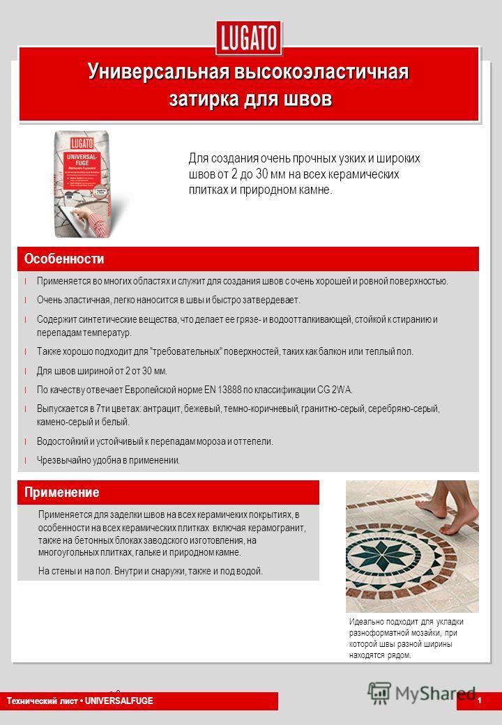 Company Presentation Nr. 0 PG-NH 1/2011 Универсальная высокоэластичная затирка для швов Для создания очень прочных узких и широких швов от 2 до 30 мм на всех керамических плитках и природном камне. Особенности І Применяется во многих областях и служи