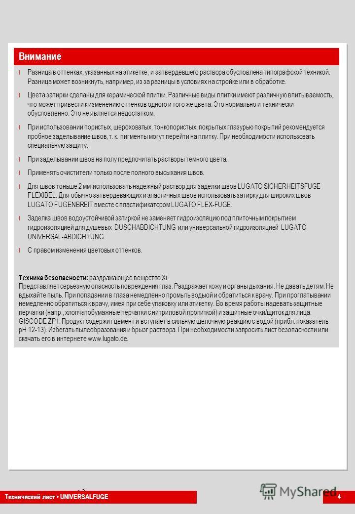 Company Presentation Nr. 3 PG-NH 1/2011 4 Внимание І Разница в оттенках, указанных на этикетке, и затвердевшего раствора обусловлена типографской техникой. Разница может возникнуть, например, из за разницы в условиях на стройке или в обработке. І Цве