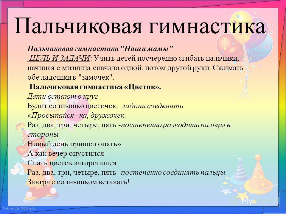 FokinaLida.75@mail.ru Пальчиковая гимнастика Пальчиковая гимнастика